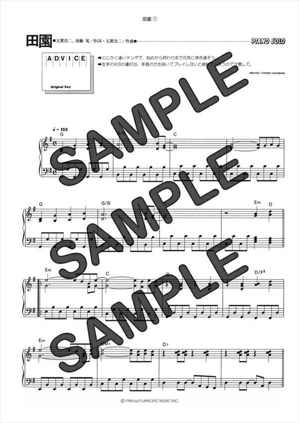 【ダウンロード楽譜】 田園/玉置 浩二(ピアノソロ譜 初級2)