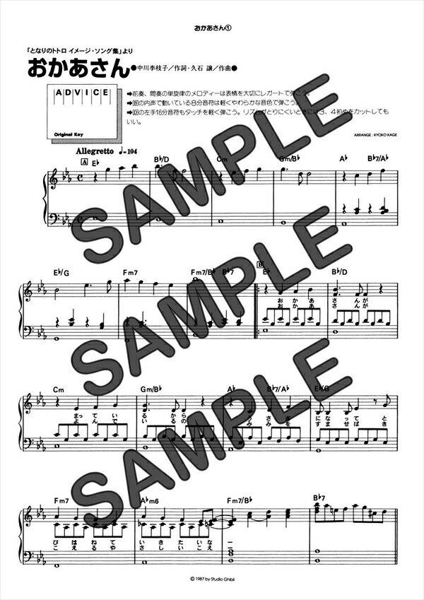 【ダウンロード楽譜】 おかあさん/井上 あずみ(ピアノソロ譜 中級1)