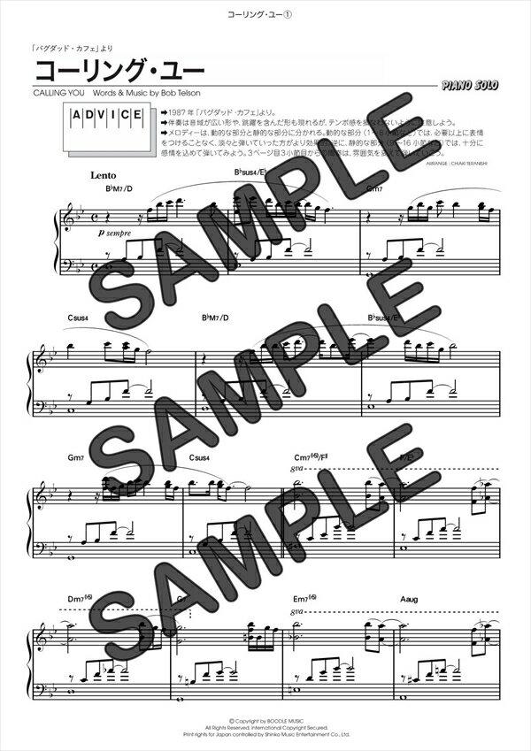 【ダウンロード楽譜】 コーリング・ユー/(ピアノソロ譜 中級1)