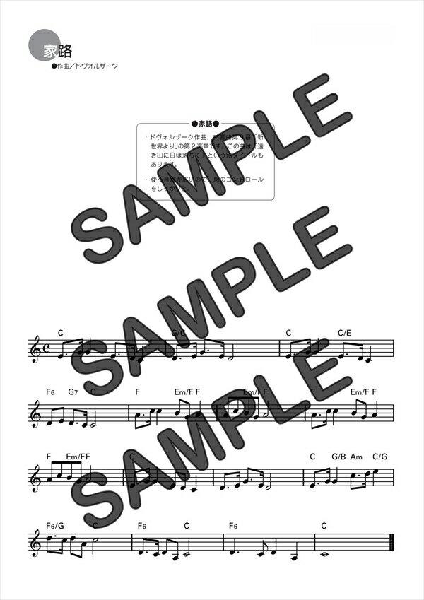 【ダウンロード楽譜】 家路/Antonin Leopold Dvorak(メロディ譜譜 中級1)