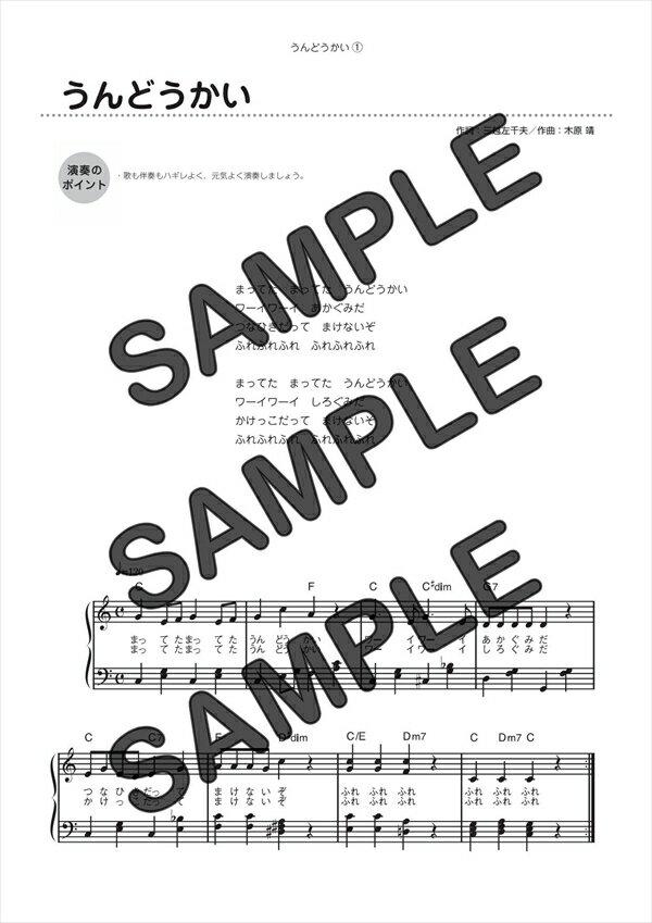 【ダウンロード楽譜】 うんどうかい/(ピアノソロ譜 初級1)