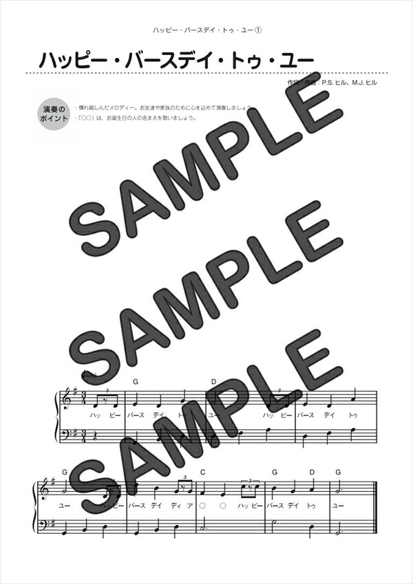 【ダウンロード楽譜】 ハッピー・バースデイ・トゥ・ユー/Mildred J. Hill、Patty Smith Hill(ピアノソロ譜 初級1)