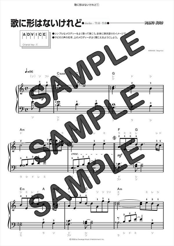 【ダウンロード楽譜】 歌に形はないけれど/doriko feat.初音ミク(ピアノソロ譜 初級1)