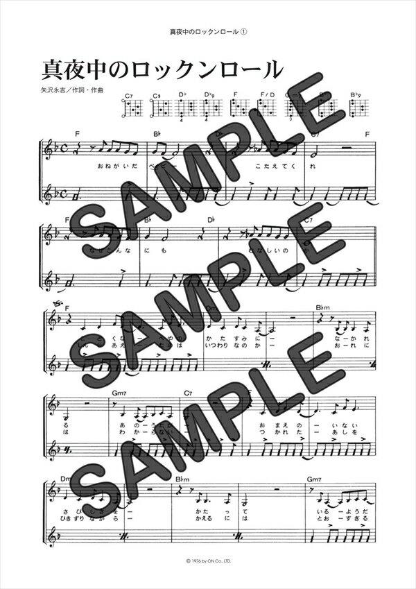 【ダウンロード楽譜】 真夜中のロックンロール(弾き語り)/矢沢 永吉(ギター弾き語り譜譜 初級1)