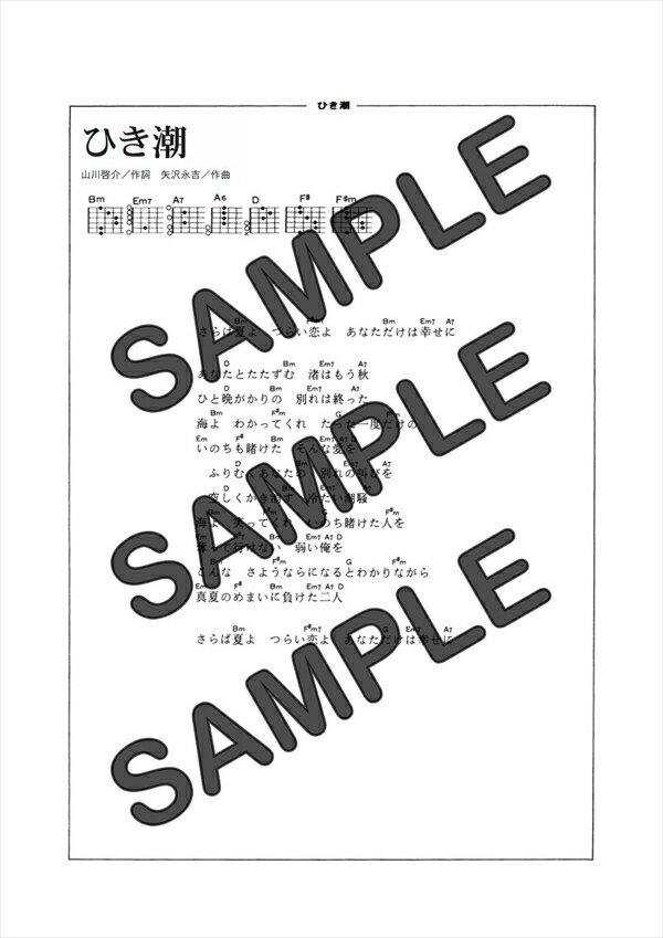 【ダウンロード楽譜】 ひき潮(弾き語り)/矢沢 ...の商品画像