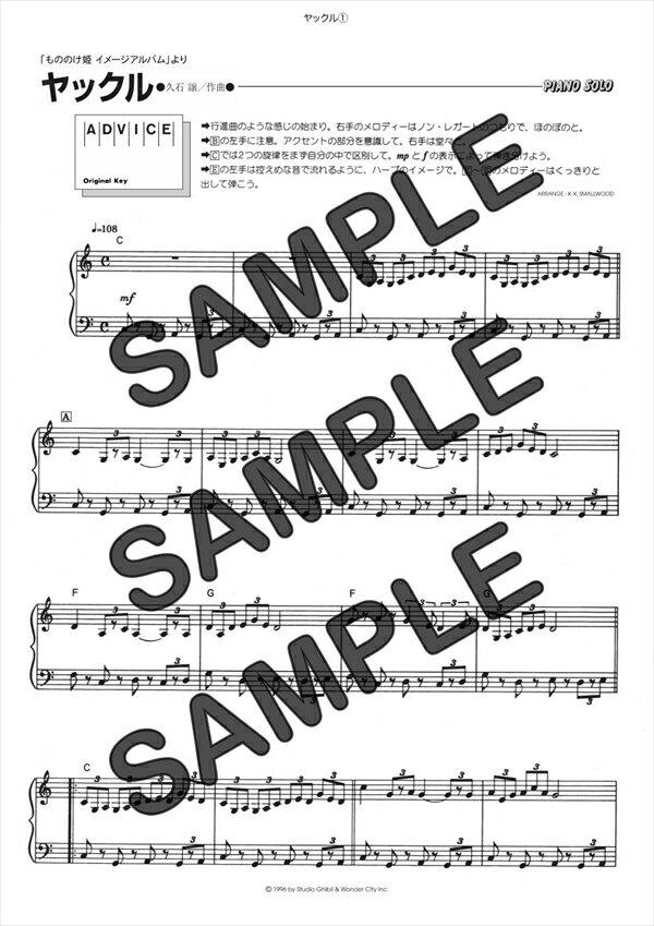 【ダウンロード楽譜】 ヤックル/久石 譲(ピアノソロ譜 中級1)