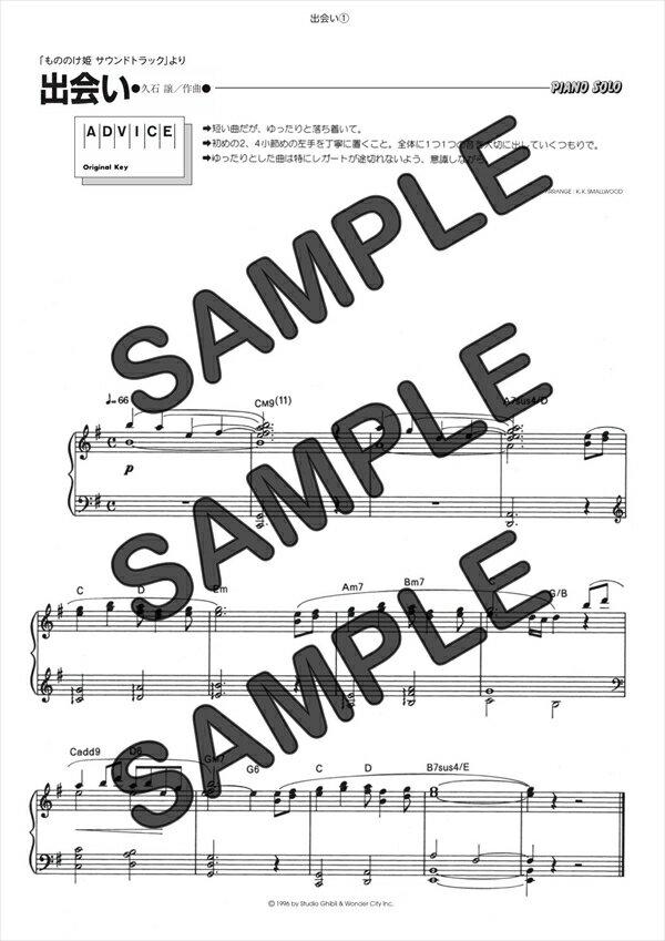 【ダウンロード楽譜】 出会い/久石 譲(ピアノソロ譜 初級2)