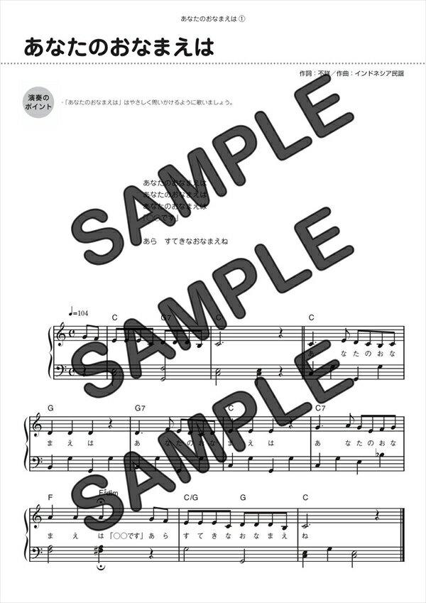 【ダウンロード楽譜】 あなたのおなまえは/(ピアノソロ譜 初級1)