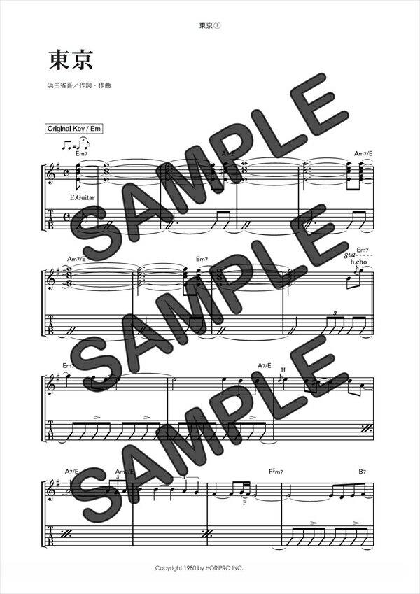 【ダウンロード楽譜】 東京(弾き語り)/浜田 省吾(ギター弾き語り譜譜 中級2)