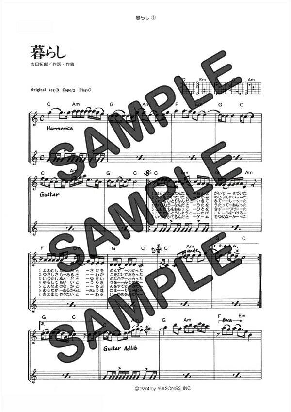 【ダウンロード楽譜】 暮らし(弾き語り)/吉田 拓郎(ギター弾き語り譜譜 中級1)