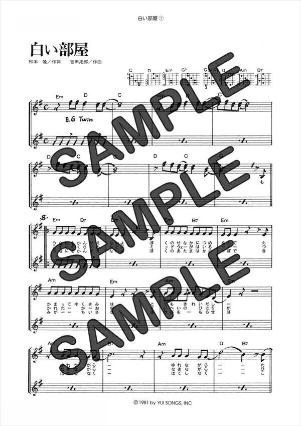 【ダウンロード楽譜】 白い部屋(弾き語り)/吉田 拓郎(ギター弾き語り譜譜 中級1)