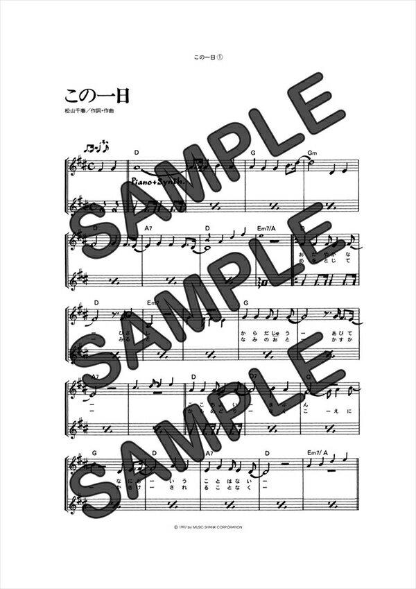 【ダウンロード楽譜】 この一日(弾き語り)/松山 千春(ギター弾き語り譜譜 初級2)