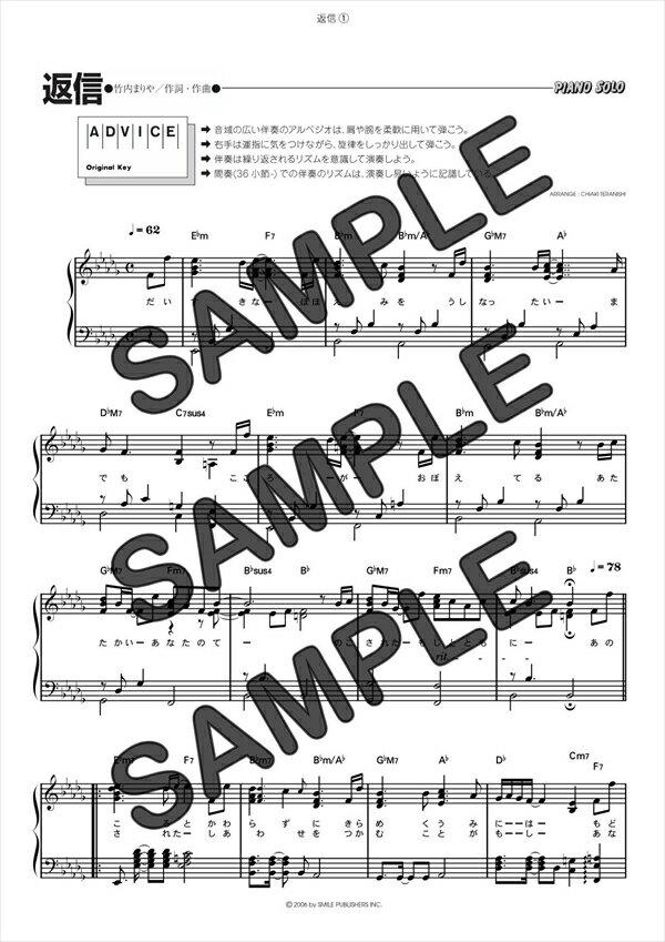 【ダウンロード楽譜】 返信/竹内 まりや(ピアノソロ譜 中級1)