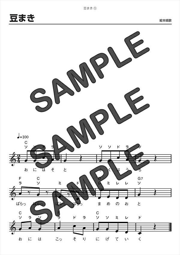 【ダウンロード楽譜】 豆まき/(メロディ譜譜 初級1)