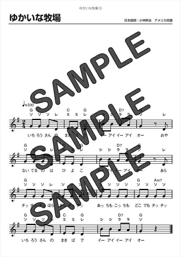 【ダウンロード楽譜】 ゆかいな牧場/(メロディ譜譜 初級1)