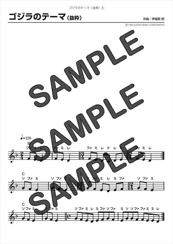 【ダウンロード楽譜】 ゴジラのテーマ/伊福部 昭(メロディ譜譜 初級1)