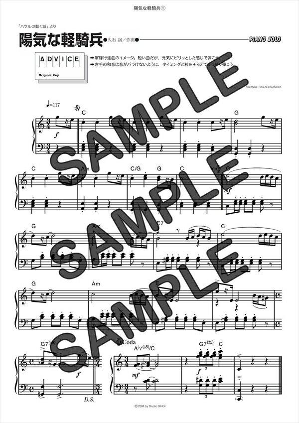 【ポイント10倍】【ダウンロード楽譜】 陽気な軽騎兵/久石 譲(ピアノソロ譜 初級2)