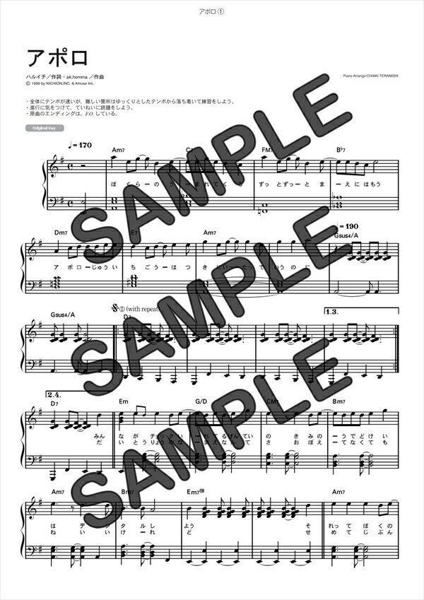 【ダウンロード楽譜】 アポロ/ポルノグラフィティ(ピアノソロ譜 中級1)