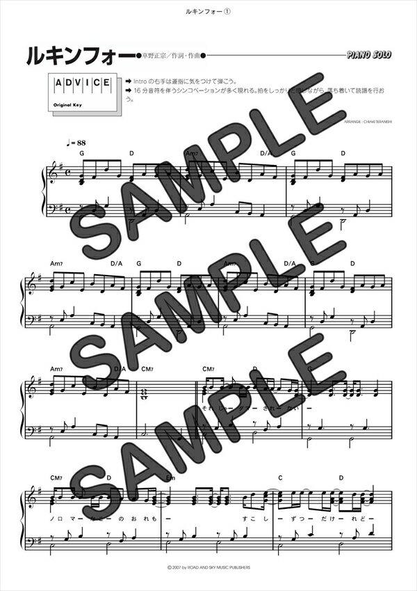 【ダウンロード楽譜】 ルキンフォー/スピッツ(ピアノソロ譜 中級1)