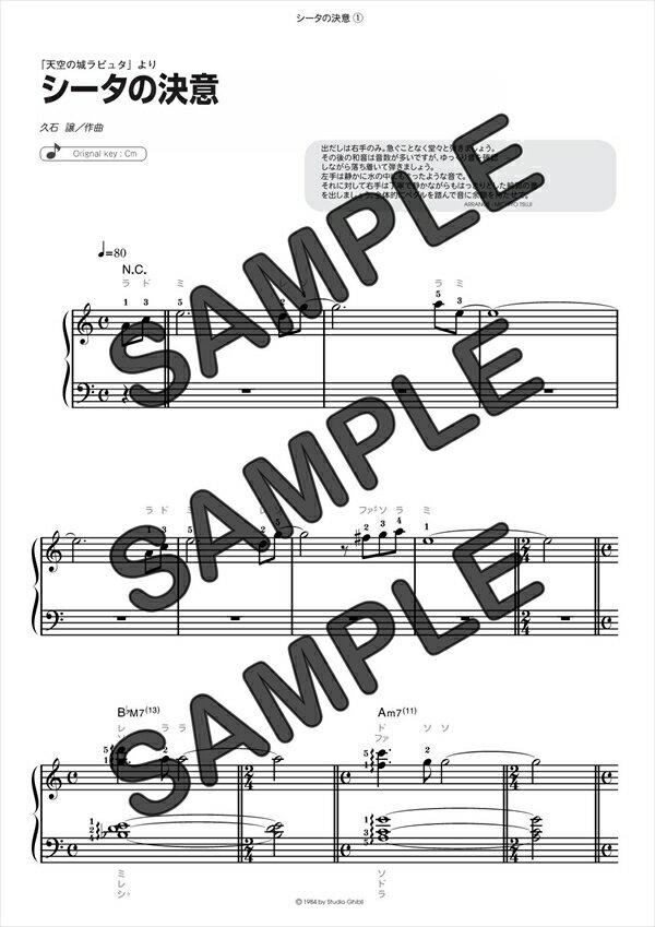 【ポイント10倍】【ダウンロード楽譜】 シータの決意/久石 譲(ピアノソロ譜 初級2)