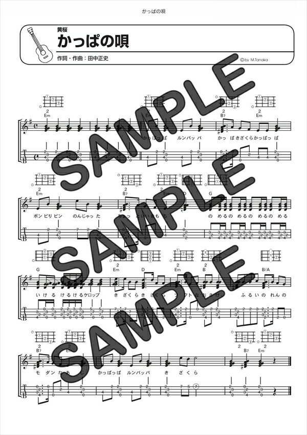 【ダウンロード楽譜】 かっぱの唄/(ギターソロ譜譜 初級2)