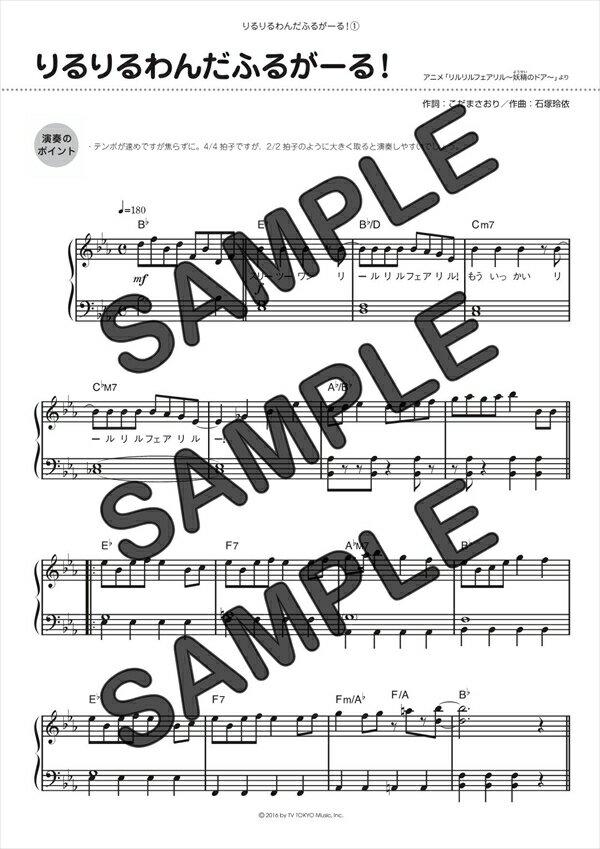 【ダウンロード楽譜】 りるりるわんだふるがーる!/フラワーフェアリルズ(ピアノソロ譜 初級2)