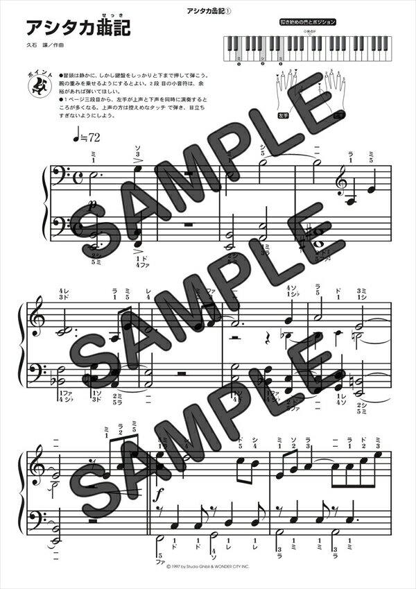 【ダウンロード楽譜】 アシタカせっき/久石 譲(ピアノソロ譜 初級2)