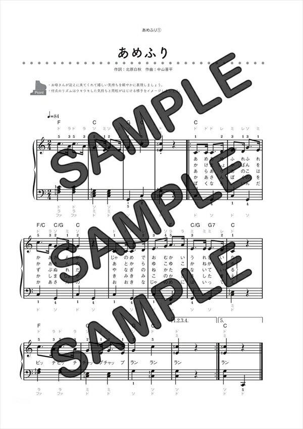 【ダウンロード楽譜】 あめふり/(ピアノソロ譜 初級1)
