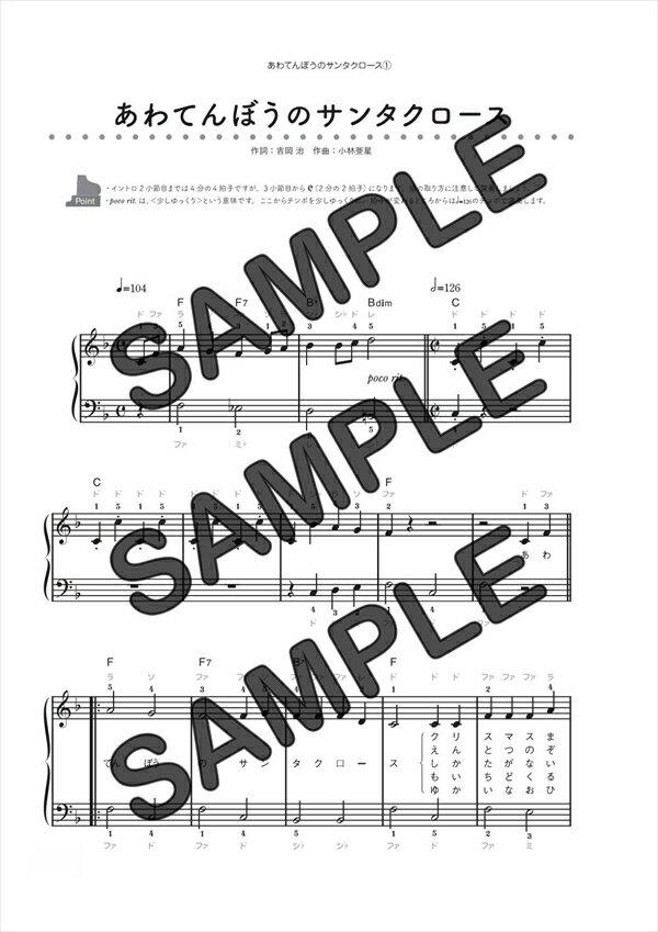 【ダウンロード楽譜】 あわてんぼうのサンタクロース/(ピアノソロ譜 初級2)