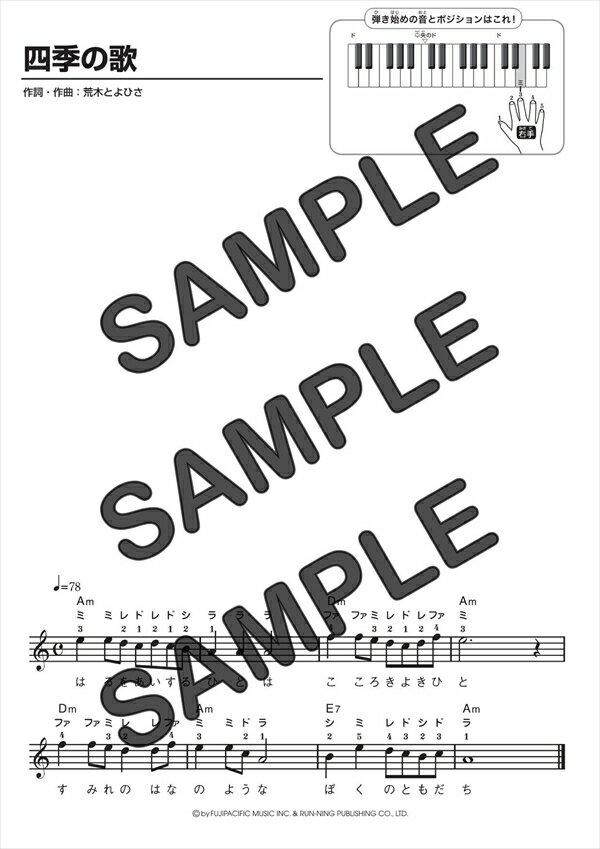 【ダウンロード楽譜】 四季の歌/(メロディ譜譜 初級1)