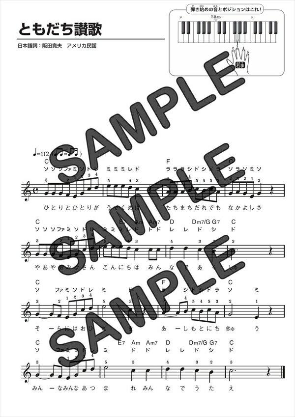【ダウンロード楽譜】 ともだち讃歌/(メロディ譜譜 初級1)