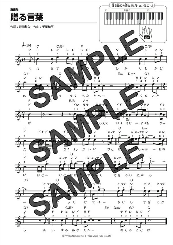 【ダウンロード楽譜】 贈る言葉/海援隊(メロディ譜譜 初級1)