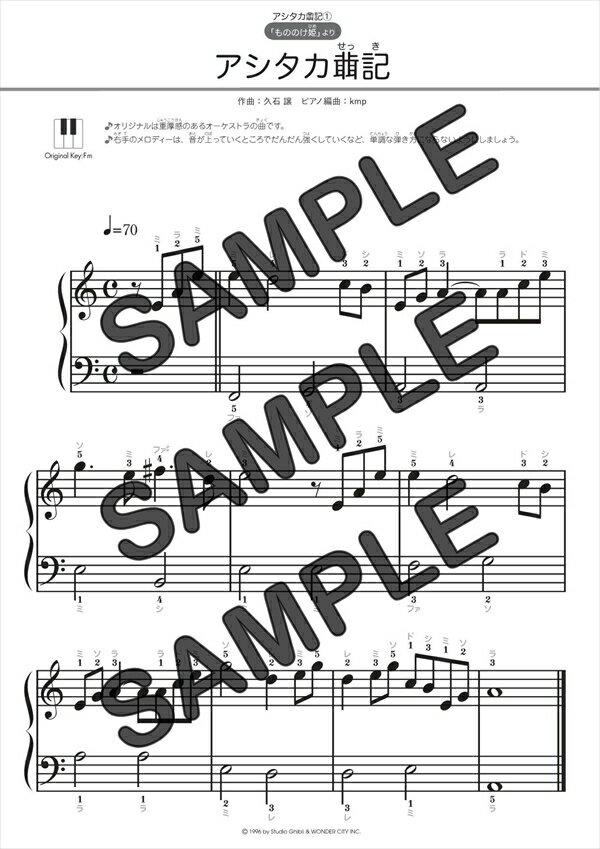 【ダウンロード楽譜】 アシタカせっき/久石 譲(ピアノソロ譜 初級1)
