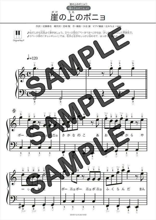 【ダウンロード楽譜】 崖の上のポニョ/藤岡藤巻と大橋 のぞみ(ピアノソロ譜 初級1)