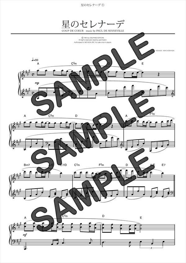 【ダウンロード楽譜】 星のセレナーデ/Richard Clayderman(ピアノソロ譜 中級1)