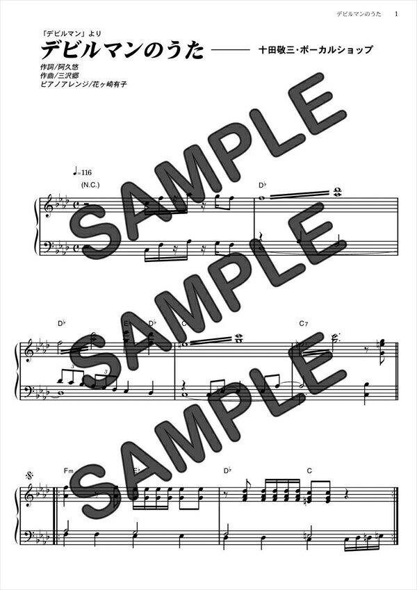 【ポイント10倍】【ダウンロード楽譜】 デビルマンのうた/十田 敬三、ボーカル・ショップ(ピアノソロ譜 中級1)