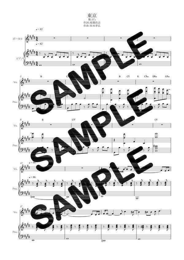 【ダウンロード楽譜】 東京/B'z(ピアノ弾き語り譜 中級1)
