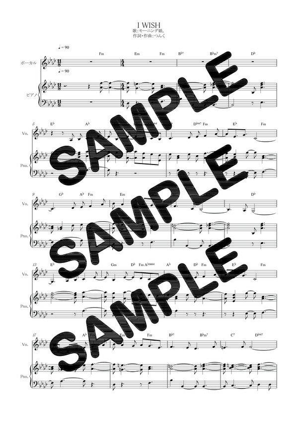 【ダウンロード楽譜】 I WISH/モーニング娘。(ピアノ弾き語り譜 初級1)