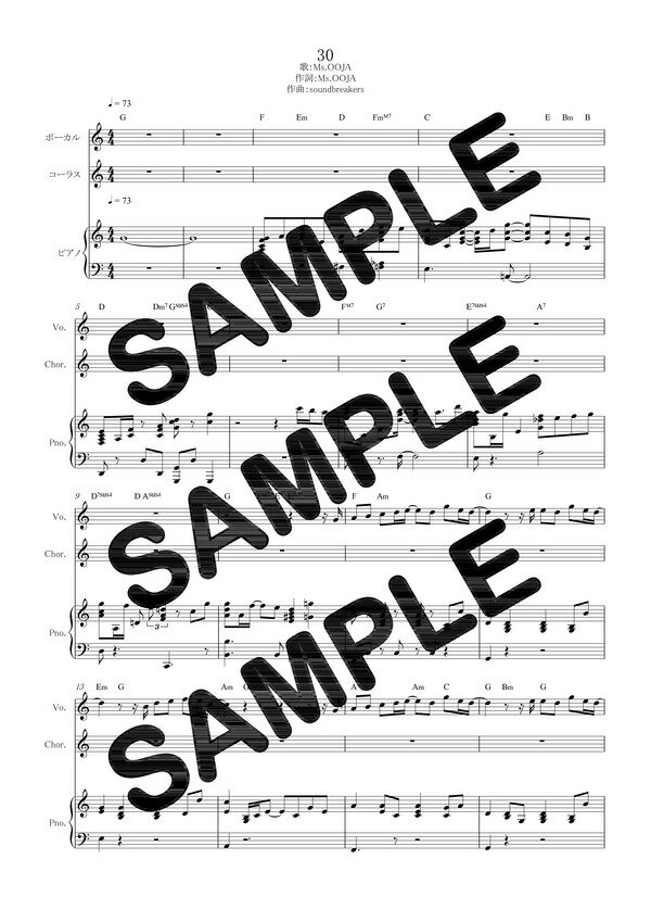 【ダウンロード楽譜】 30/Ms.OOJA(ピアノ弾き語り譜 初級1)