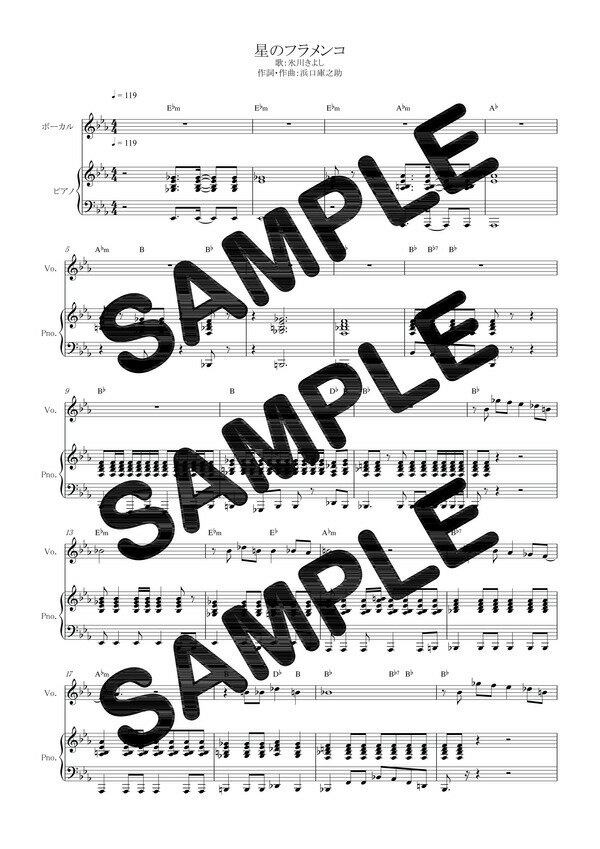 【ダウンロード楽譜】 星のフラメンコ/氷川きよし(ピアノ弾き語り譜 初級1)