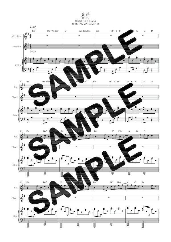 【ダウンロード楽譜】 光芒/B'z(ピアノ弾き語り譜 初級1)