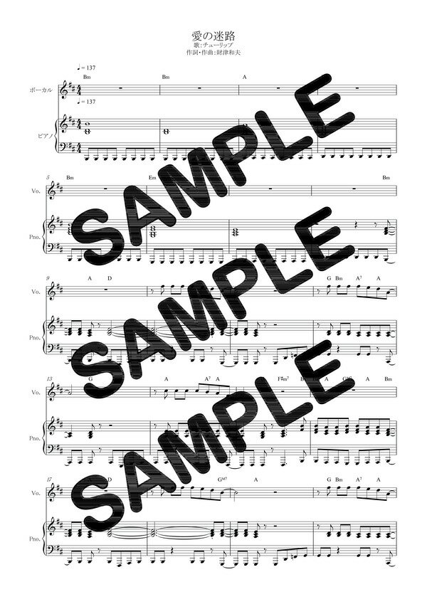 【ダウンロード楽譜】 愛の迷路/チューリップ(ピアノ弾き語り譜 初級2)