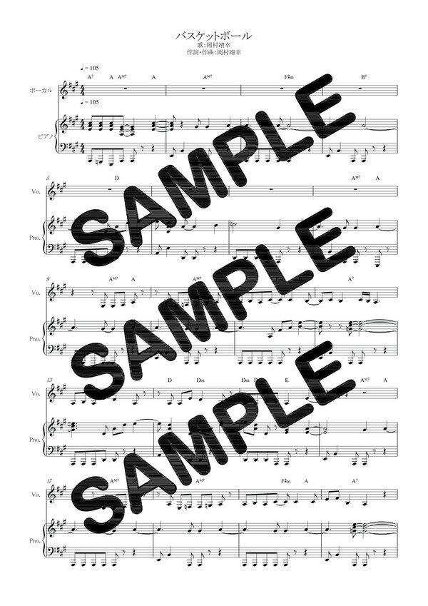 【ダウンロード楽譜】 バスケットボール/岡村靖幸(ピアノ弾き語り譜 初級1)