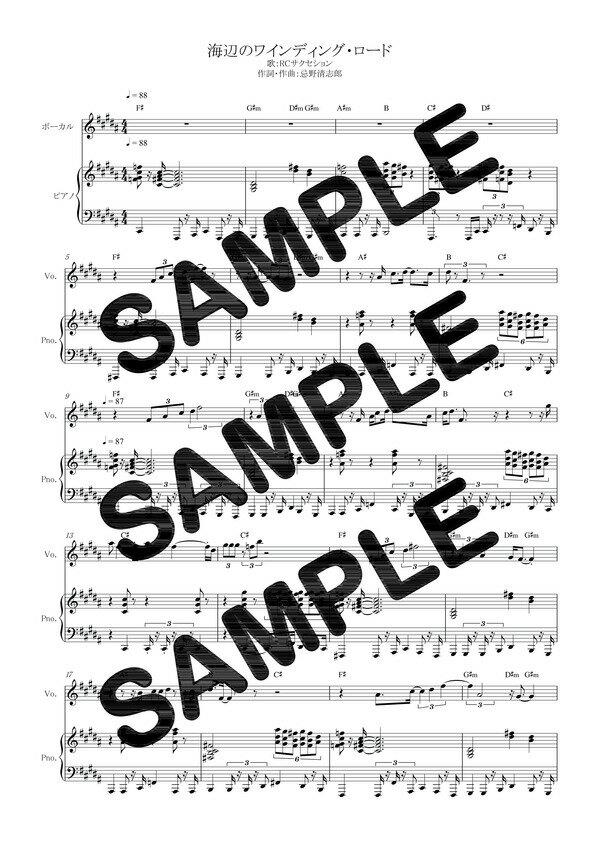 【ダウンロード楽譜】 海辺のワインディング・ロード/RCサクセション(ピアノ弾き語り譜 中級1)