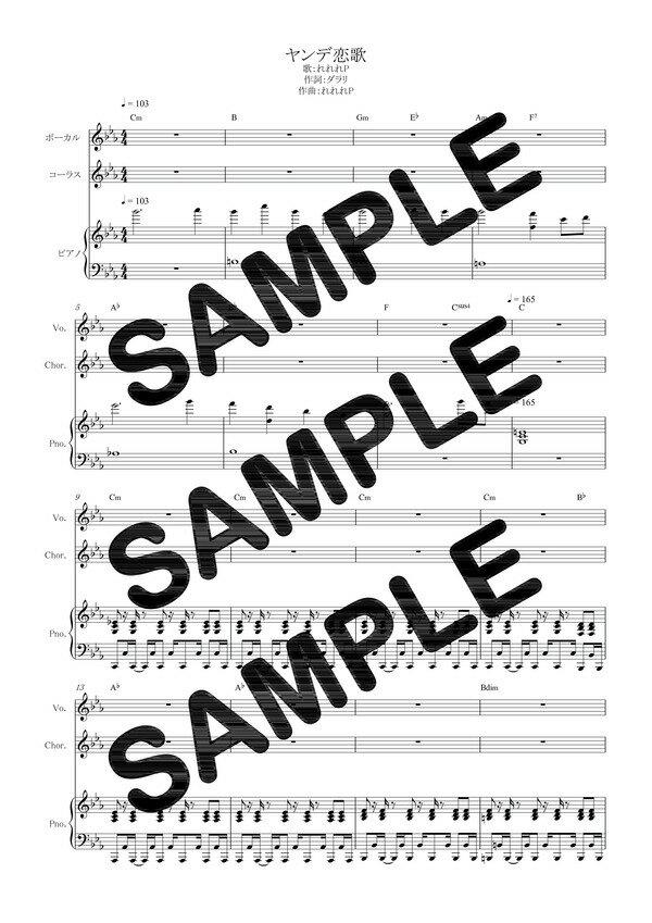 【ダウンロード楽譜】 ヤンデ恋歌/れれれP(ピアノ弾き語り譜 初級1)