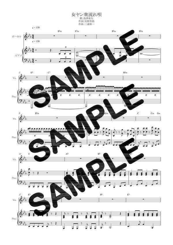 【ダウンロード楽譜】 女ヤン衆流れ唄/島津亜矢(ピアノ弾き語り譜 初級2)