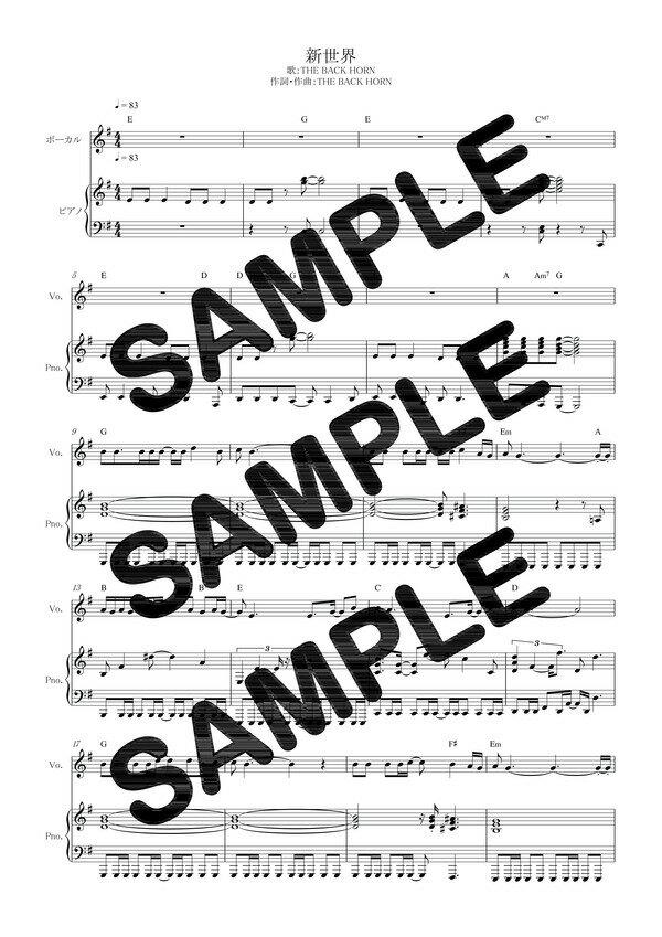 【ダウンロード楽譜】 新世界/THE BACK HORN(ピアノ弾き語り譜 初級1)