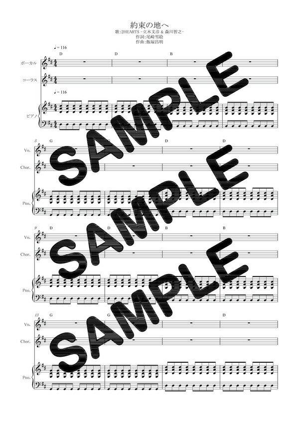 【ダウンロード楽譜】 約束の地へ/2HEARTS -立木文彦 & 森川智之-(ピアノ弾き語り譜 初級1)