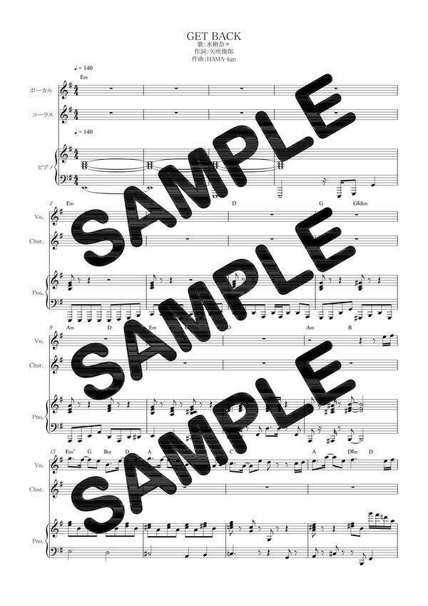 【ダウンロード楽譜】 GET BACK/水樹奈々(ピアノ弾き語り譜 初級1)