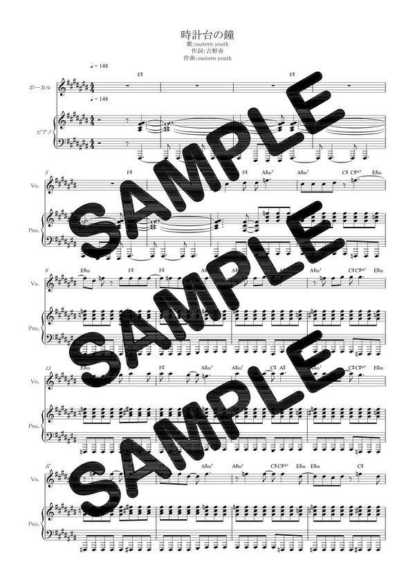 【ダウンロード楽譜】 時計台の鐘/eastern youth(ピアノ弾き語り譜 初級1)
